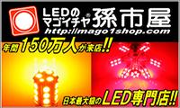 LEDの孫市屋